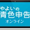 やよいの青色申告オンラインにトータルプラン新登場!