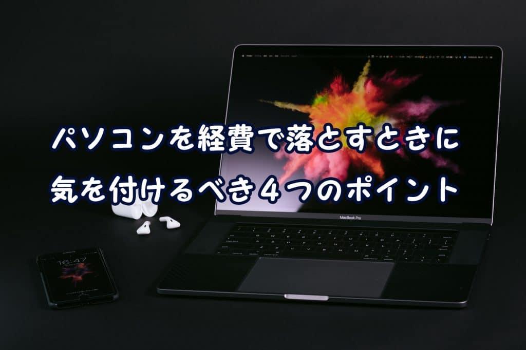 パソコン経費