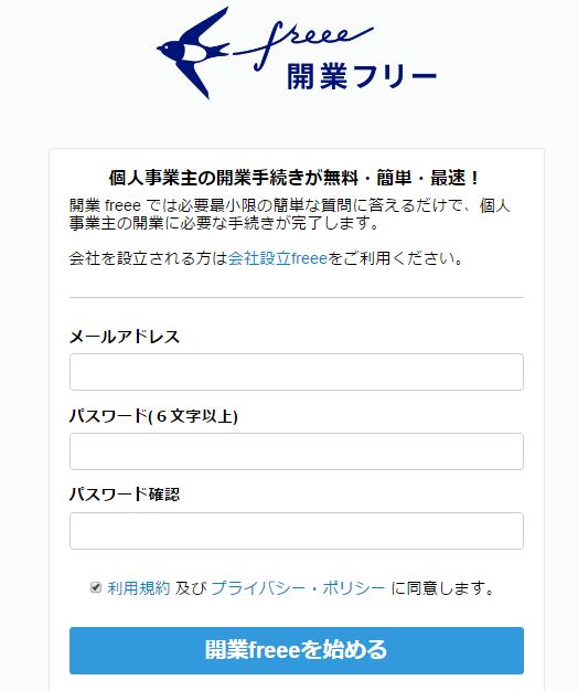 開業届freeeアカウント作成画面
