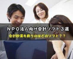 npo法人会計向けソフトの比較