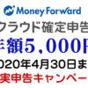 マネーフォワード クラウド年額5,000円『確実申告』キャンペーン第二弾 終了