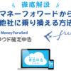 マネーフォワード・クラウド会計の特徴と退会の仕方、freeeや弥生会計へデータ移行の仕方